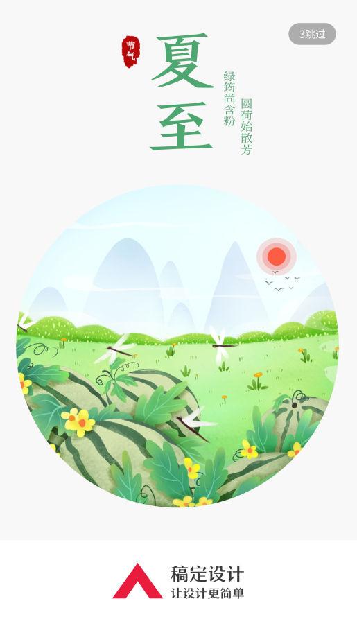 24节气/夏至/插画/手机海报