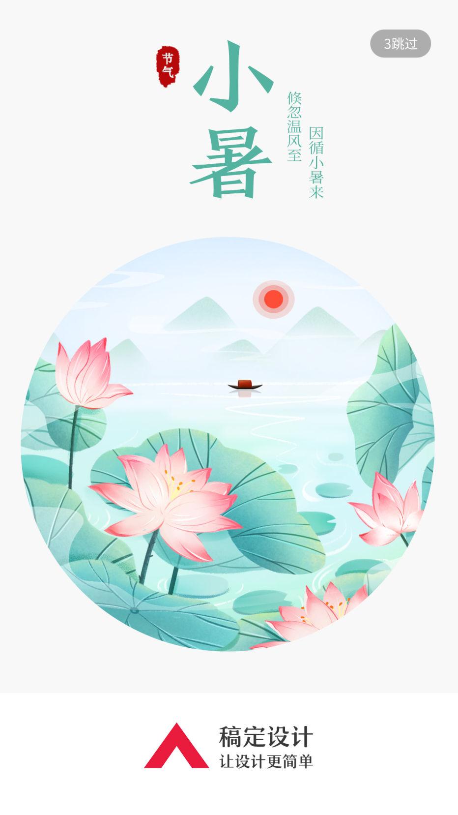 24节气/小暑/插画/手机海报