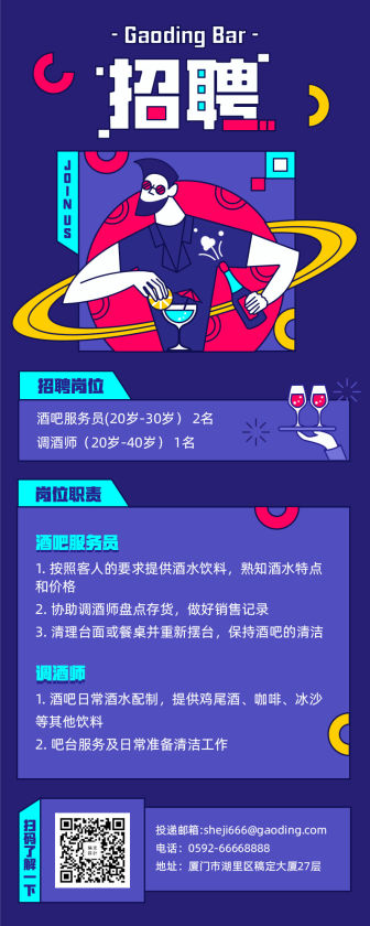 酒吧招聘/插画/长图海报