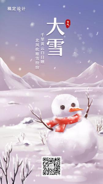 24节气/大雪/冬天/插画/手机海报