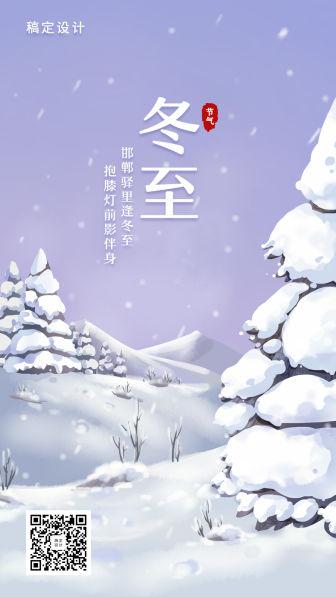 24节气/冬至/插画/手机海报