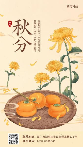秋分/插画/手机海报