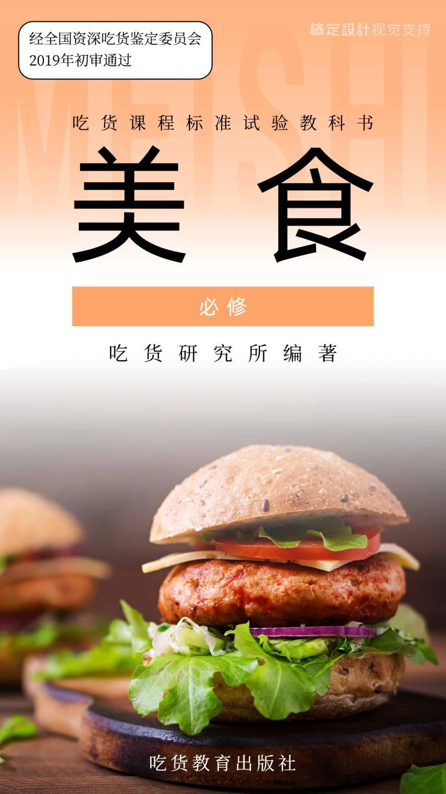 美食吃货研究所 教科书 海报