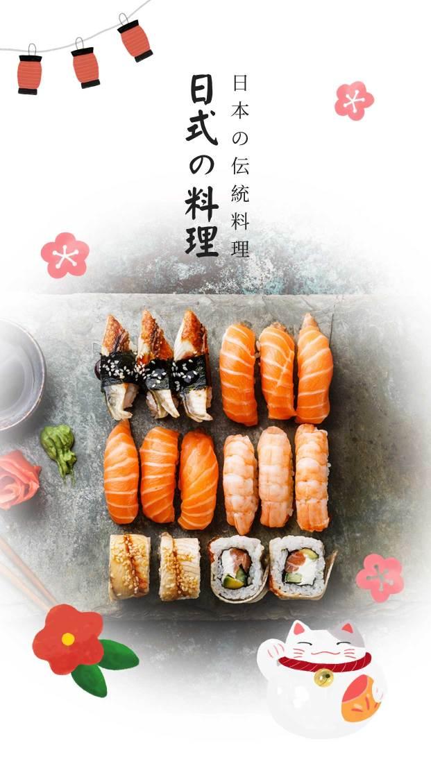 日式料理 美食海报