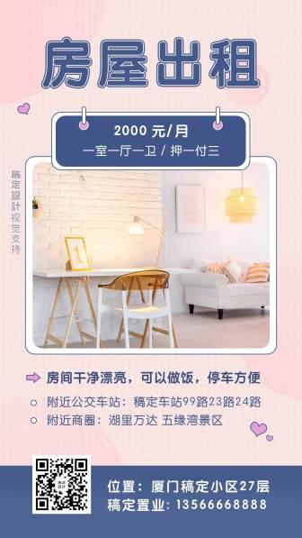 房屋出租粉色海报