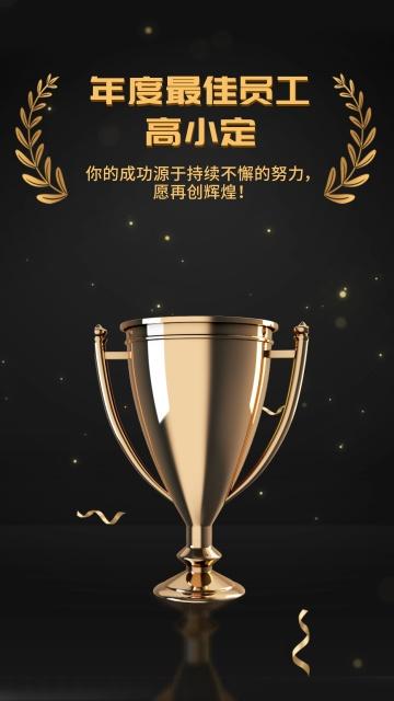 黑金奖杯最佳员工