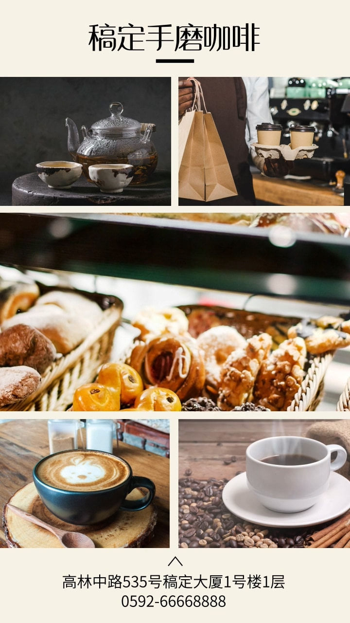 慵懒小资咖啡店宣传