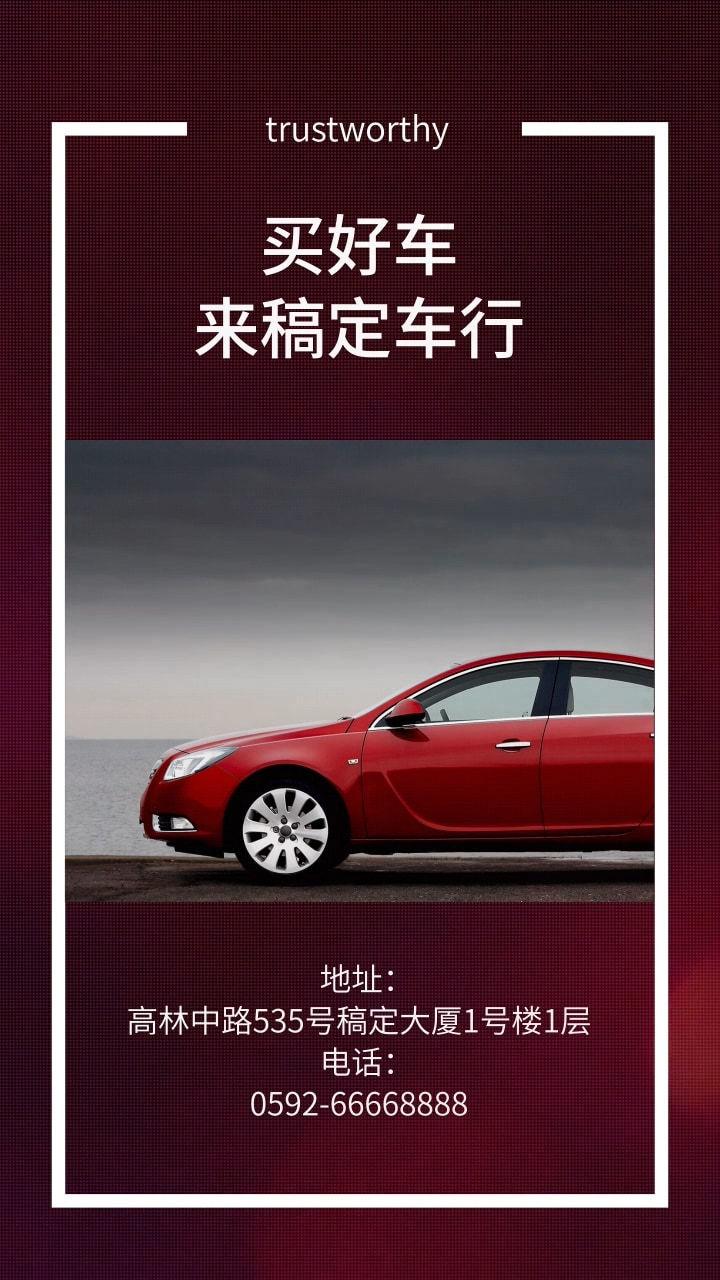 时尚动感汽车店宣传