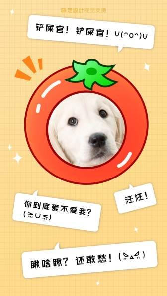 晒宠物海报模板