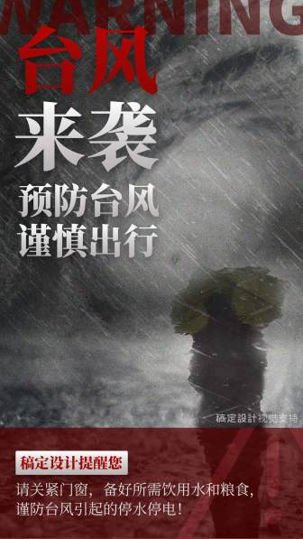 恶劣天气预警台风来袭温馨提醒