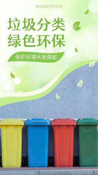垃圾分类绿色环保爱护环境正能量