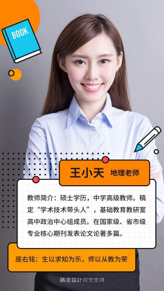 教师介绍清新海报