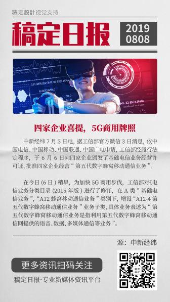 自媒体引流资讯日报快报简报