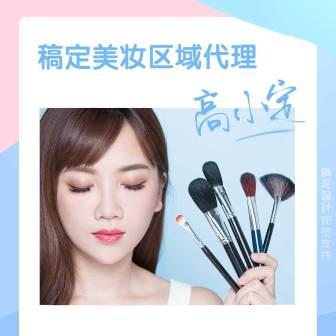 美妆代理微信头像方型展示