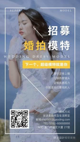 招募婚纱拍摄模特海报/杂志风格/婚纱摄影