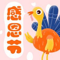感恩节火鸡手绘卡通公众号次图