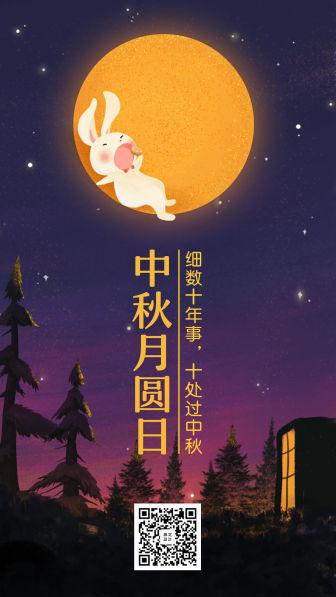 中秋卡通兔子可爱手绘插画手机海报