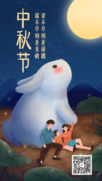 中秋节阖家团圆唯美手绘手机海报