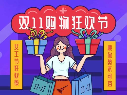 双十一购物狂欢节活动推广横板文章配图