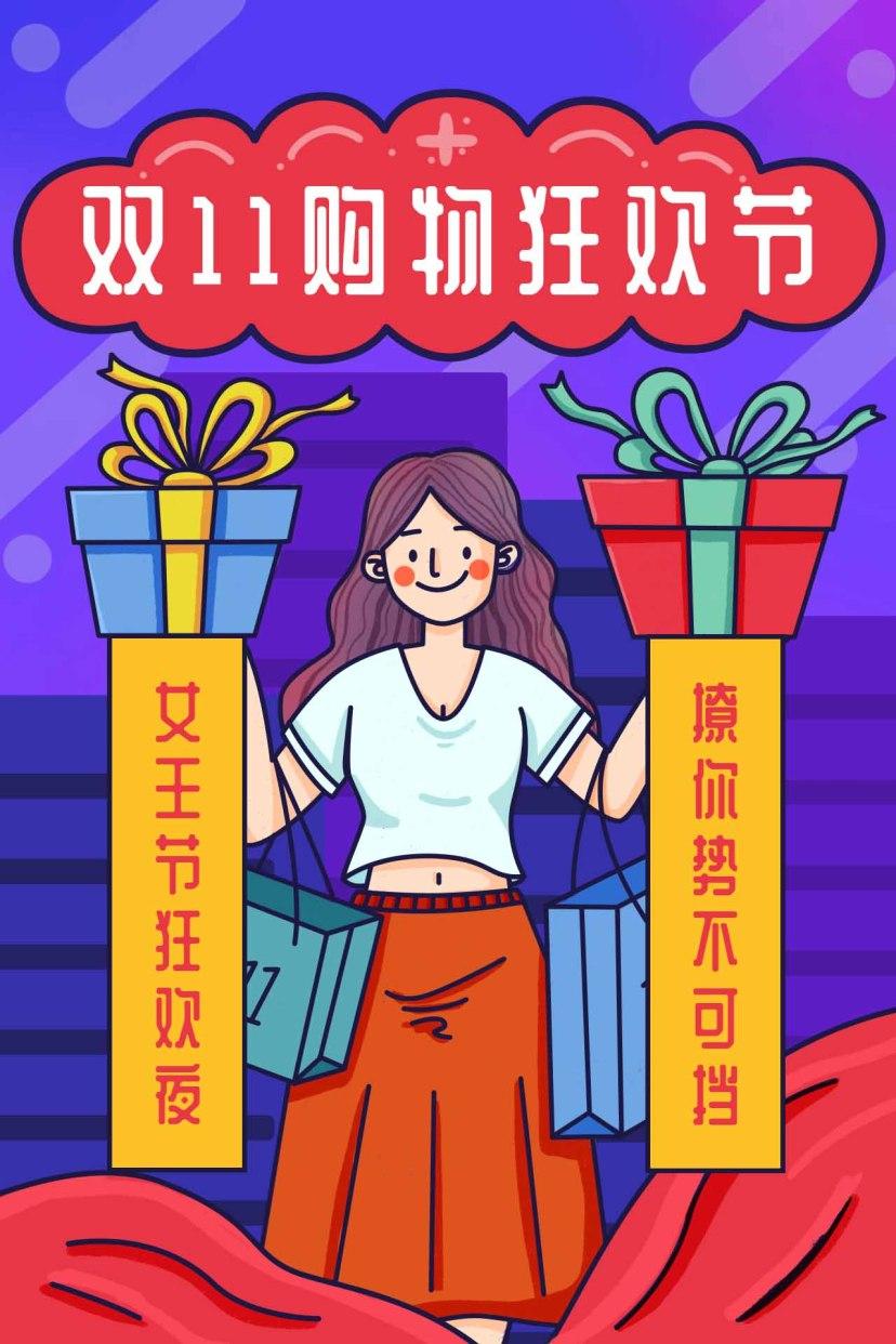 双十一购物狂欢节活动推广竖版文章配图