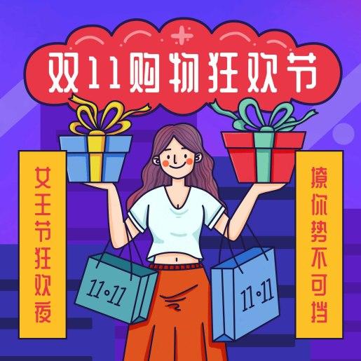 双十一购物狂欢节活动推广方形文章配图