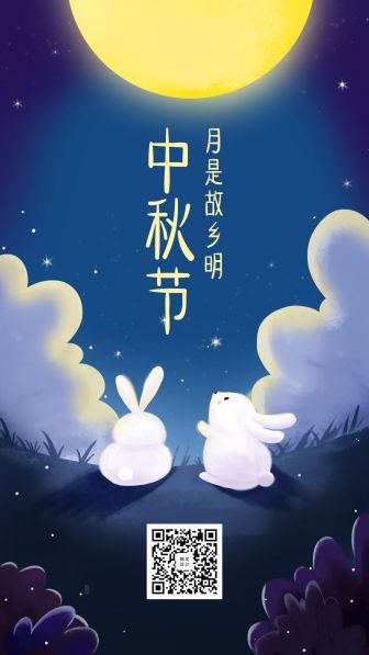 中秋节浪漫可爱月亮兔子宣传手机海报