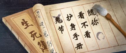 鬼节中元节古风毛笔公众号首图