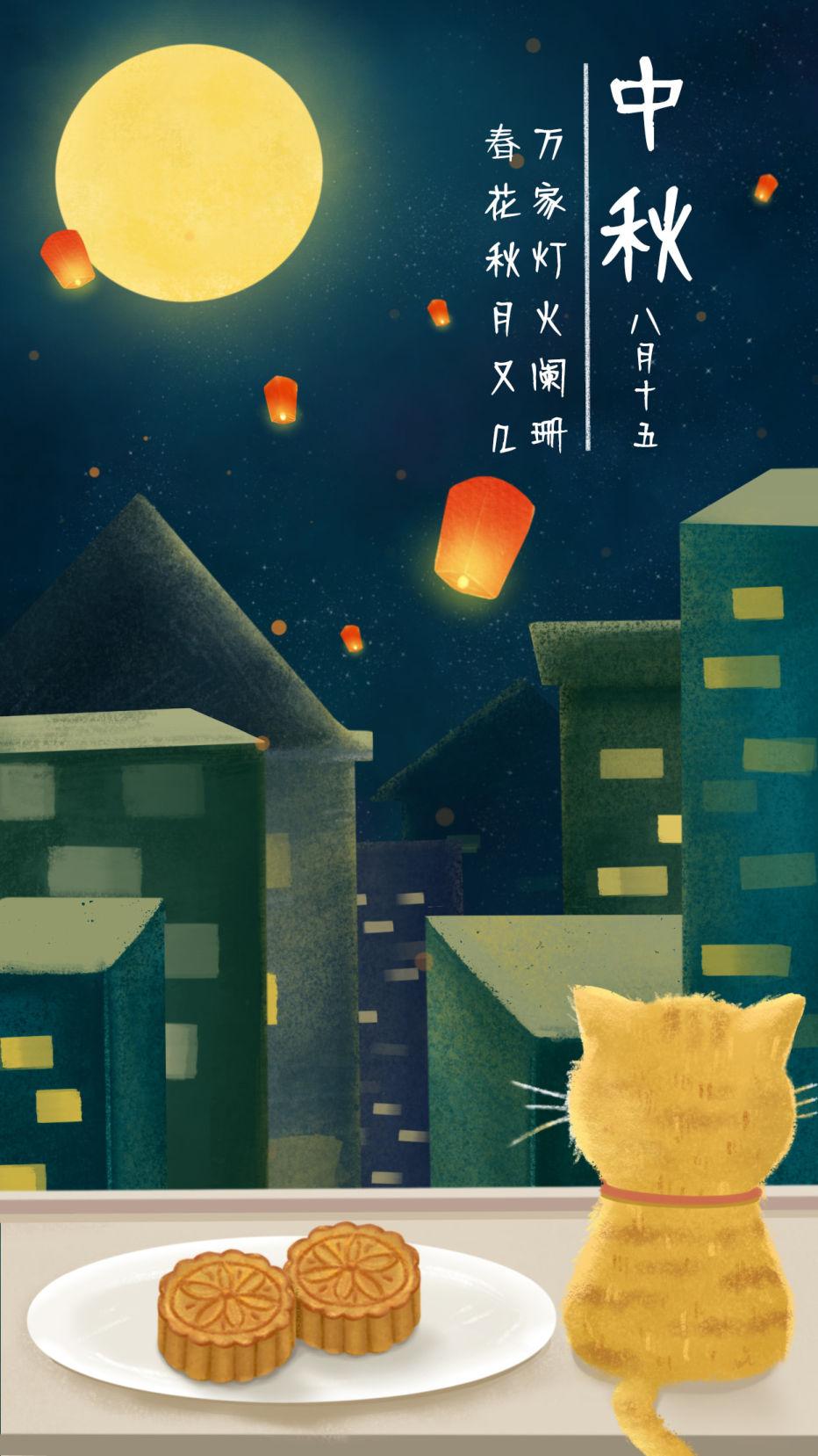 猫咪中秋节手机海报