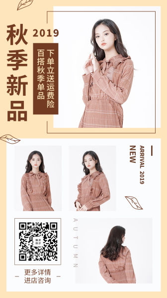 秋季上新新品服饰服装手机海报