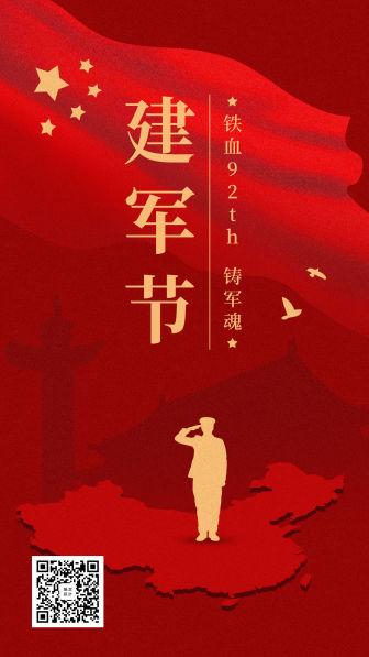 建军节/八一/红金手机海报