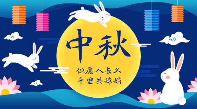 中秋圆月玉兔banner横版海报