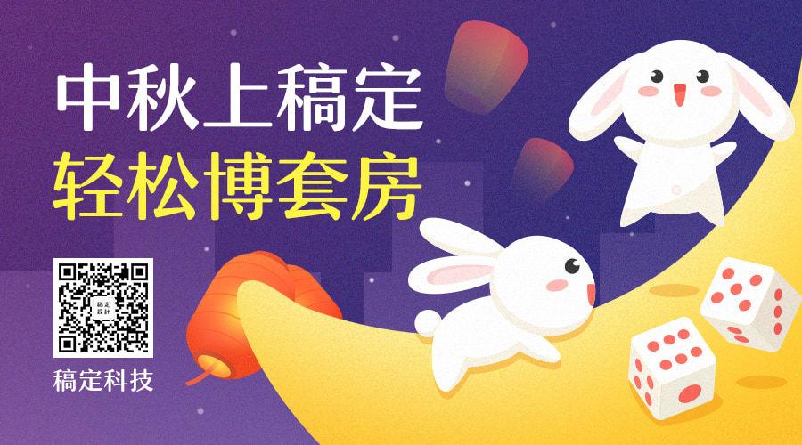 中秋博饼活动横版海报