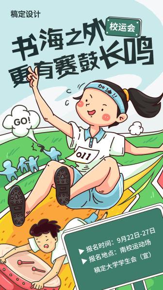 运动会比赛卡通风手机海报
