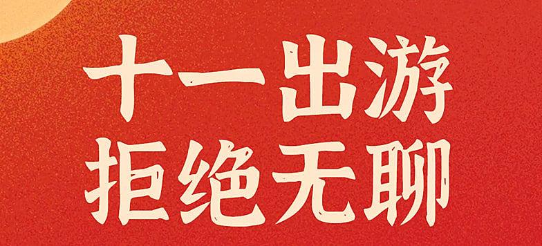 国庆出游海报合集