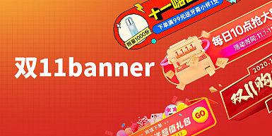 双11胶囊banner