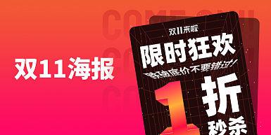 双11活动促销海报
