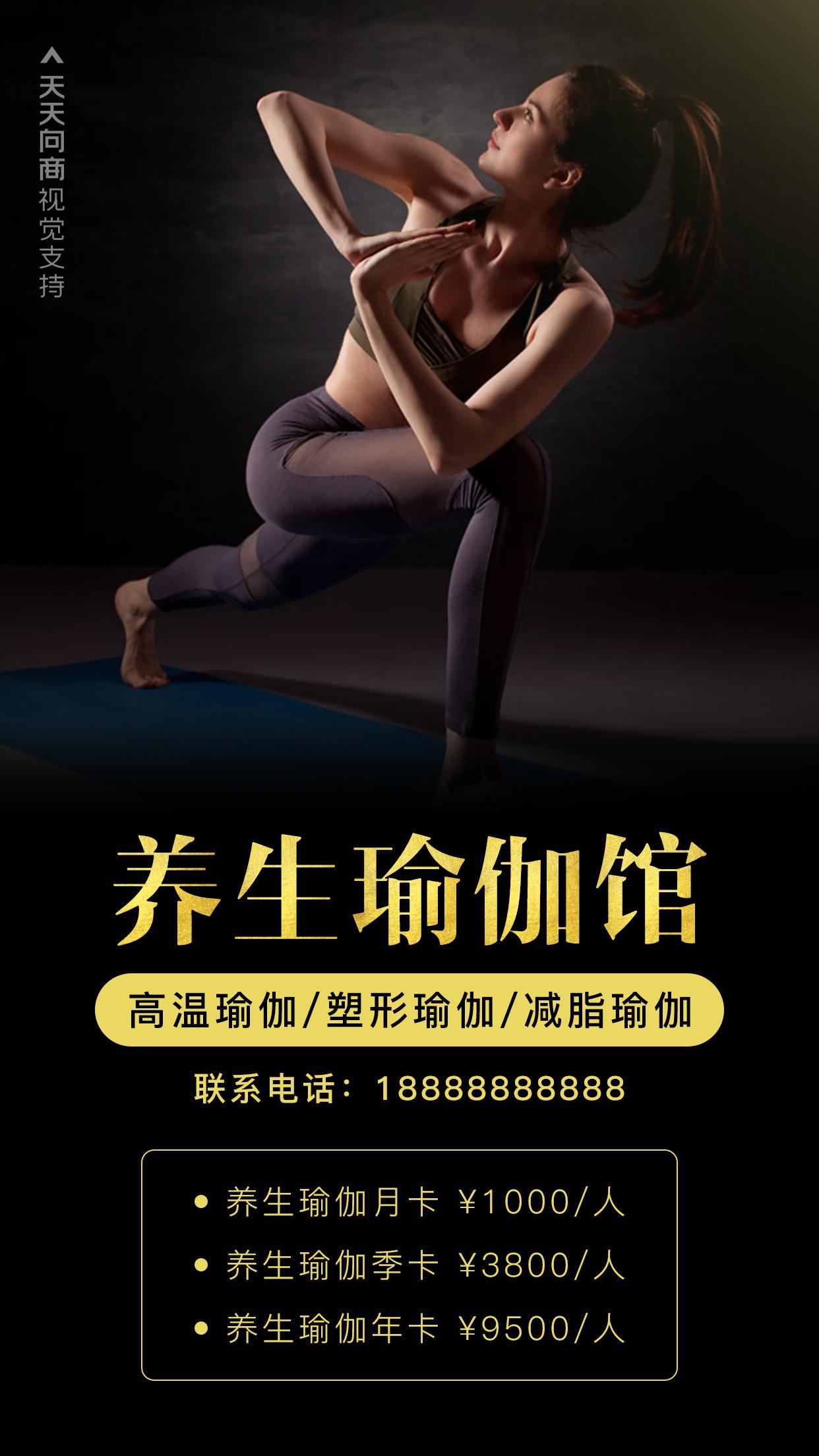 养生瑜伽馆会员卡深色简约海报