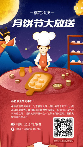 中秋节包月饼通知手机海报