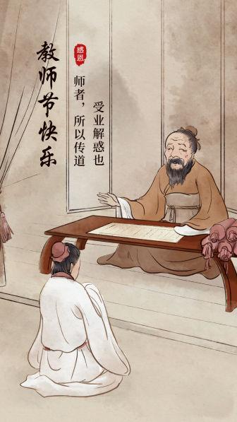 古风教师节快乐手机海报