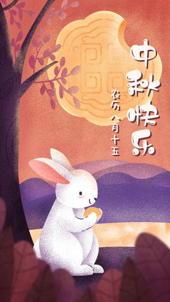 偷吃月饼中秋节手机海报