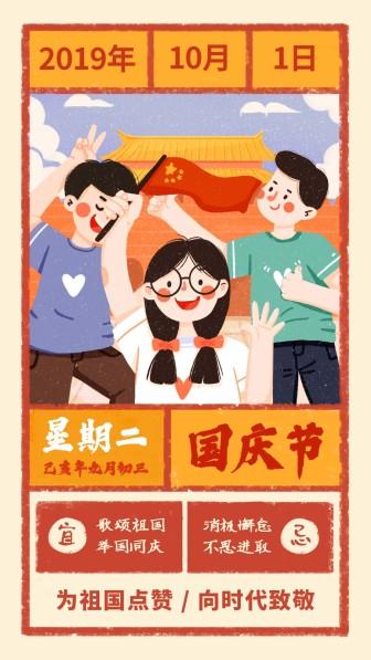 国庆节手绘日历手机海报