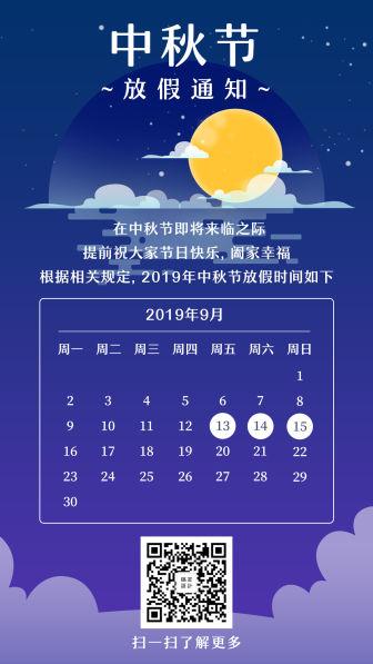 中秋节放假通知日历手机海报