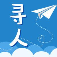 纸飞机寻人招聘次图