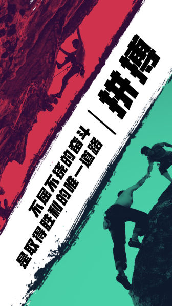 拼搏企业文化手机海报