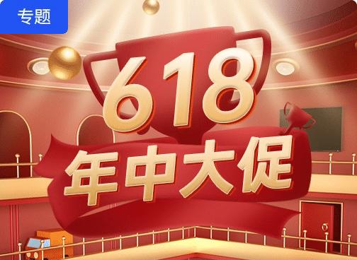 <618开门红>精选