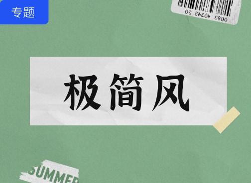 <电商极简风>精选