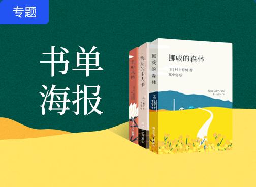 <书单海报>精选