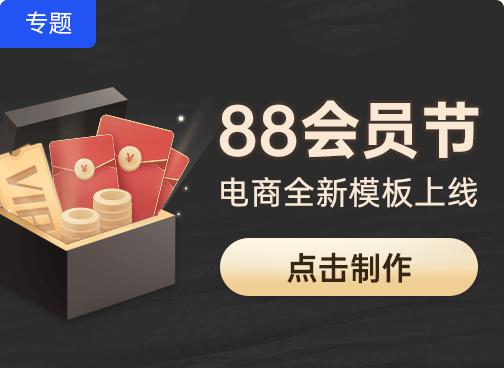 <88会员>精选
