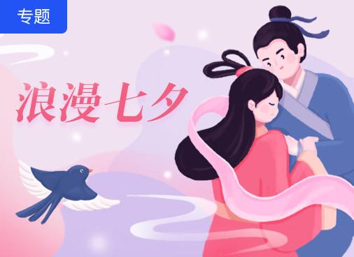<七夕祝福>精选