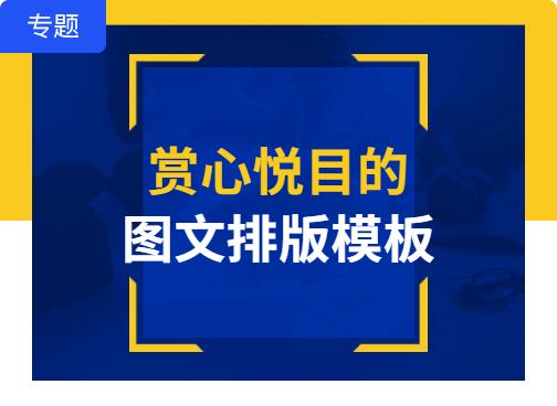 <文章长图>精选